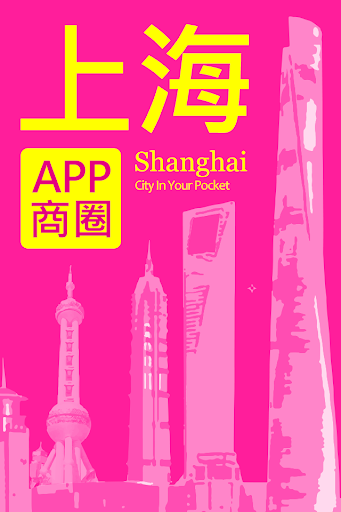上海APP商圈