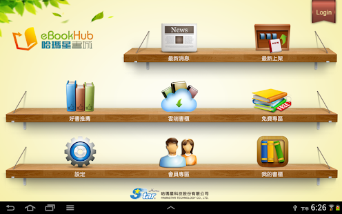 雲端書櫃分享平台 - screenshot thumbnail