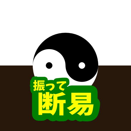 コインで占う シンプル断易 生活 App LOGO-APP試玩