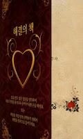 Screenshot of 해결의책: 사랑 - 지금 사랑으로 고민하는 사람들에게