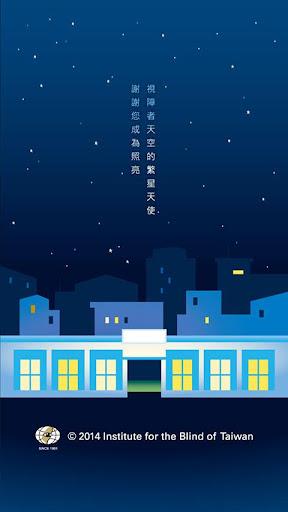 台灣盲人重建院