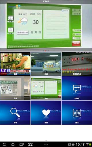 【免費媒體與影片App】探訪未來科技-APP點子