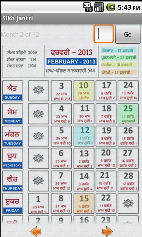 NanakShahi Calendar-Jantri2013 - screenshot