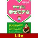 やせずに幸せモテ女【Lite版】 logo