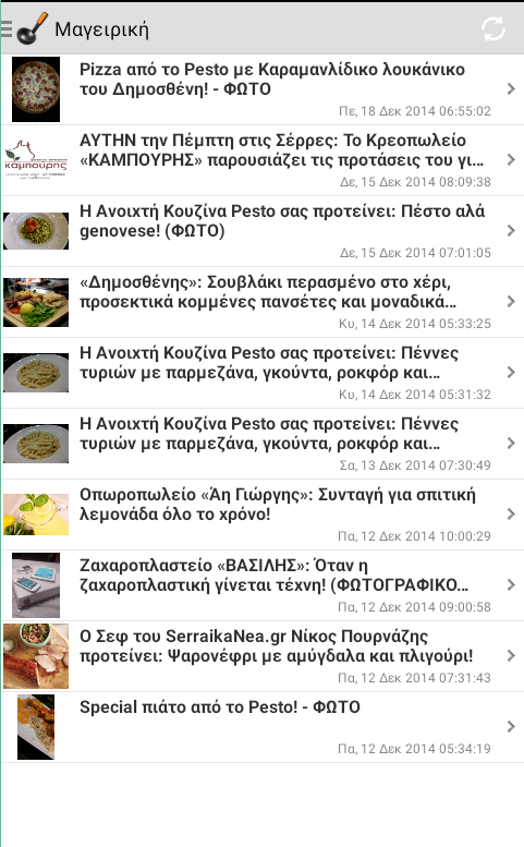 SerraikaNea.gr - screenshot
