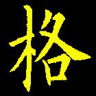 朱子治家格言 icon