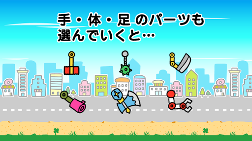 親子で楽しもう!合体ロボット!|玩教育App免費|玩APPs