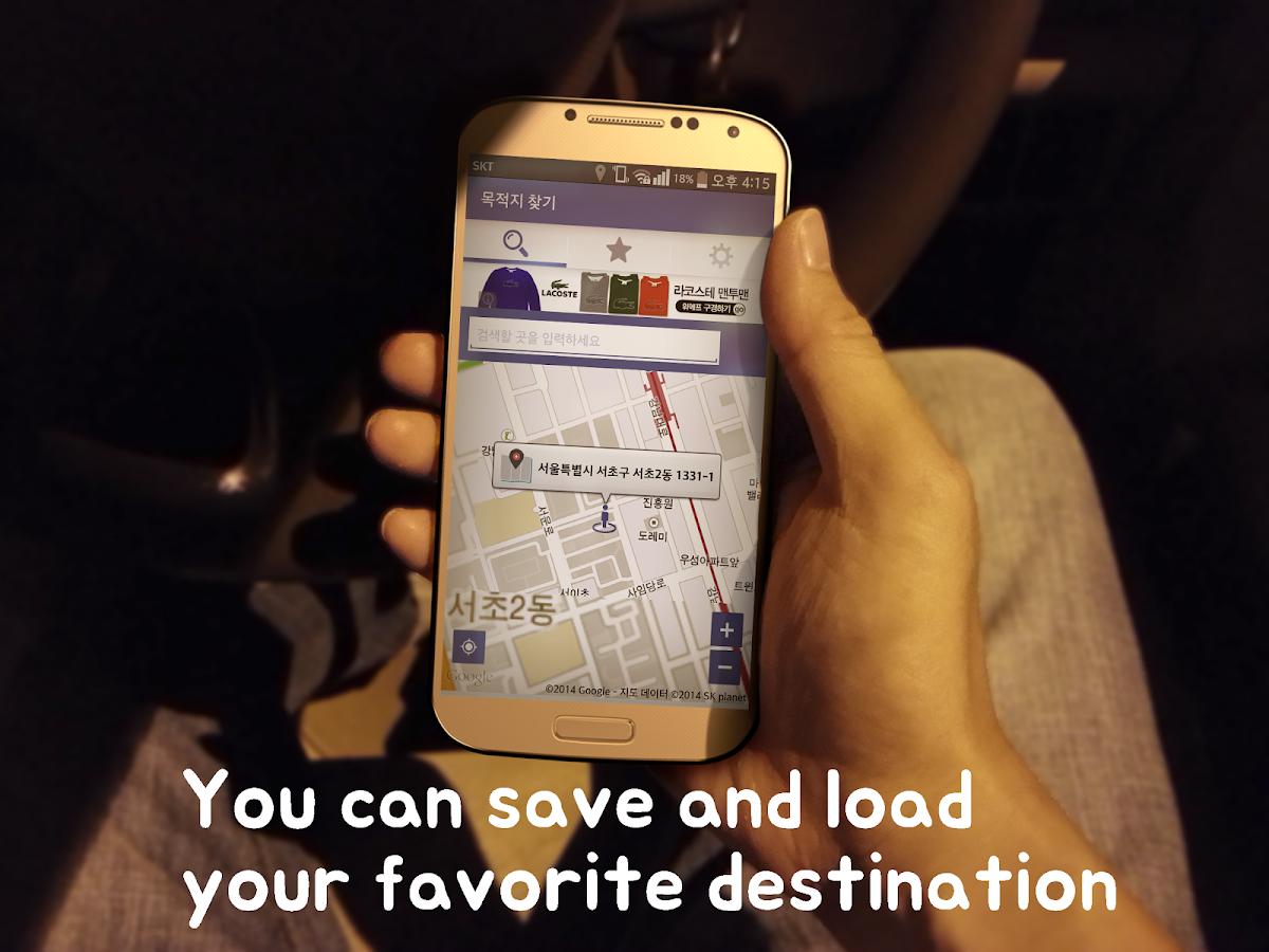 Destination Alarm :[GPS Alarm]- screenshot
