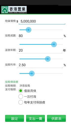 香港置業 - 置業貸款計算機
