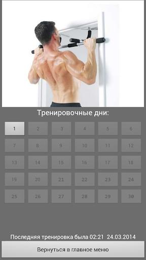 【免費運動App】Спортивный тренер-APP點子
