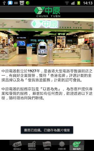 【免費購物App】中原電器-APP點子