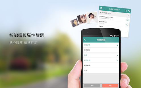 iShelly 業務CRM- screenshot thumbnail