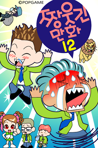 Zzang爆笑漫畵12