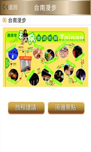 【免費旅遊App】大億麗緻-APP點子