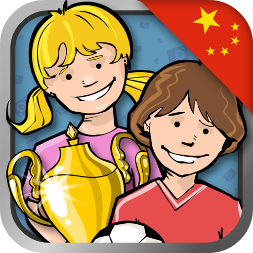 Nicole and Tommy Chinese 教育 App LOGO-APP試玩