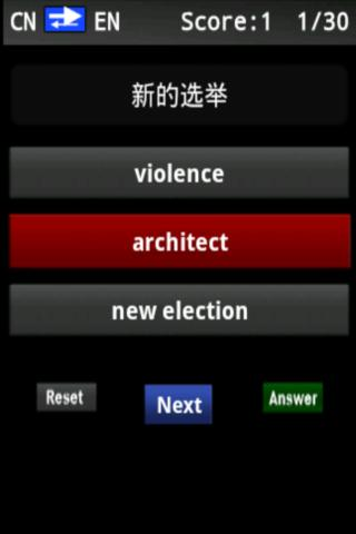 Vocabulary Trainer (CN/EN) Int- screenshot