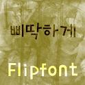 TSAskew™ Korean Flipfont icon