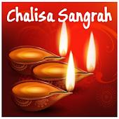 Hindi Chalisa Sangrah