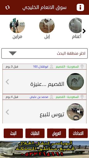 سوق الانعام الخليجي