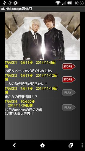 ACCESSのオールナイトニッポンモバイル第48回
