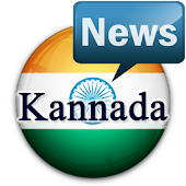 Kannada Newspapers