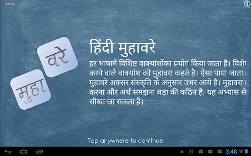 Hindi Muhavare हिंदी मुहावरे