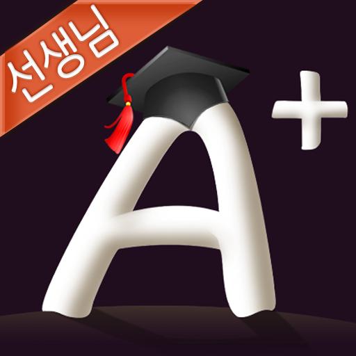A플러스 선생님용 通訊 App LOGO-APP開箱王