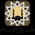 طريق الإسلام | Islamway icon
