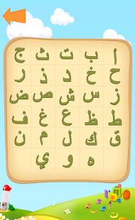 玩教育App|لغتي - الحروف免費|APP試玩