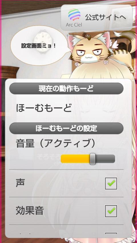 マイアといっしょ!!- screenshot