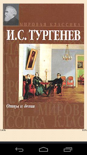 Отцы и дети Иван Тургенев