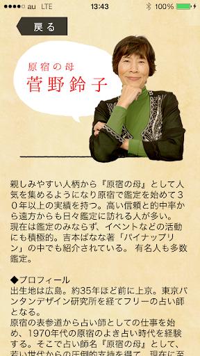 玩免費生活APP|下載原宿の母おみくじ~恋愛と金運~ app不用錢|硬是要APP