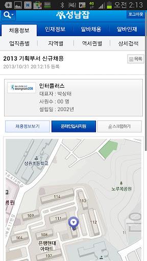 【免費商業App】성남잡 성남시 구인구직-APP點子