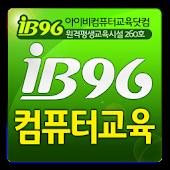 아이비 컴퓨터 교육 모바일 앱 강좌 온라인 강의 어플