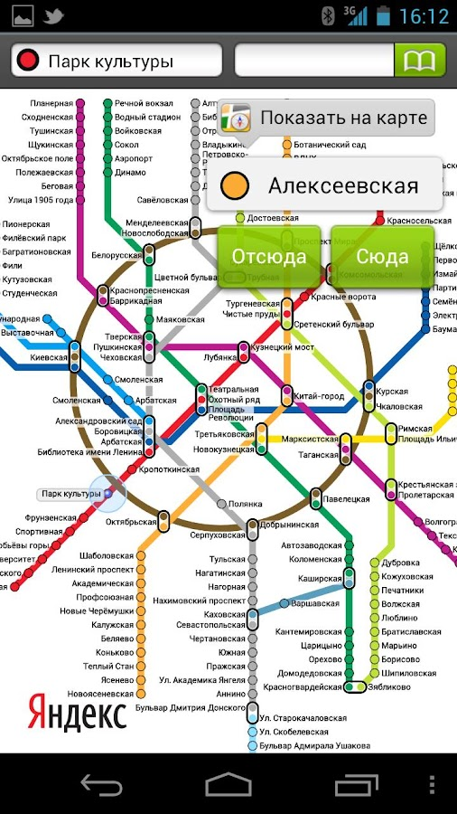 Yandex.Metro - screenshot
