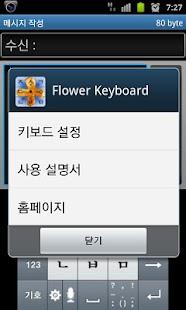 꽃잎 한글 (Flower Keyboard) Trial - screenshot thumbnail