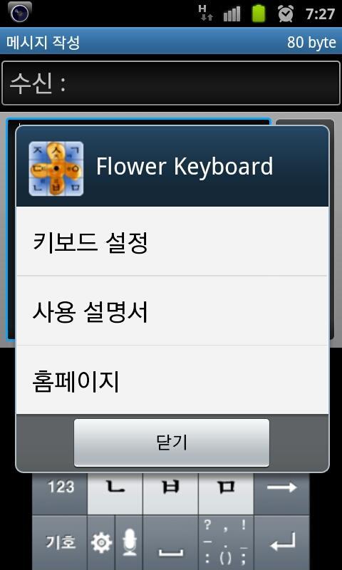 꽃잎 한글 (Flower Keyboard) Trial - screenshot