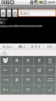 Screenshot of French-Japanese dictionary.