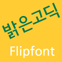 RixBG™ Korean Flipfont icon