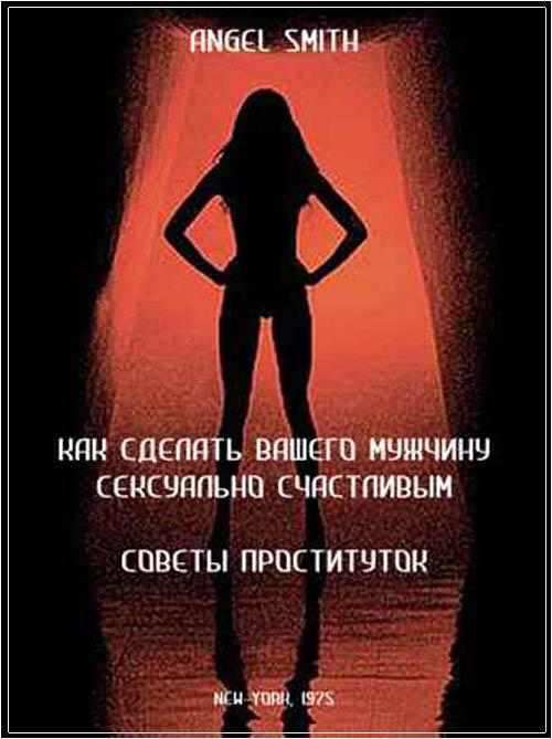 советы проституток книги