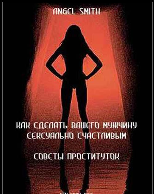 проститутки забайкальского края