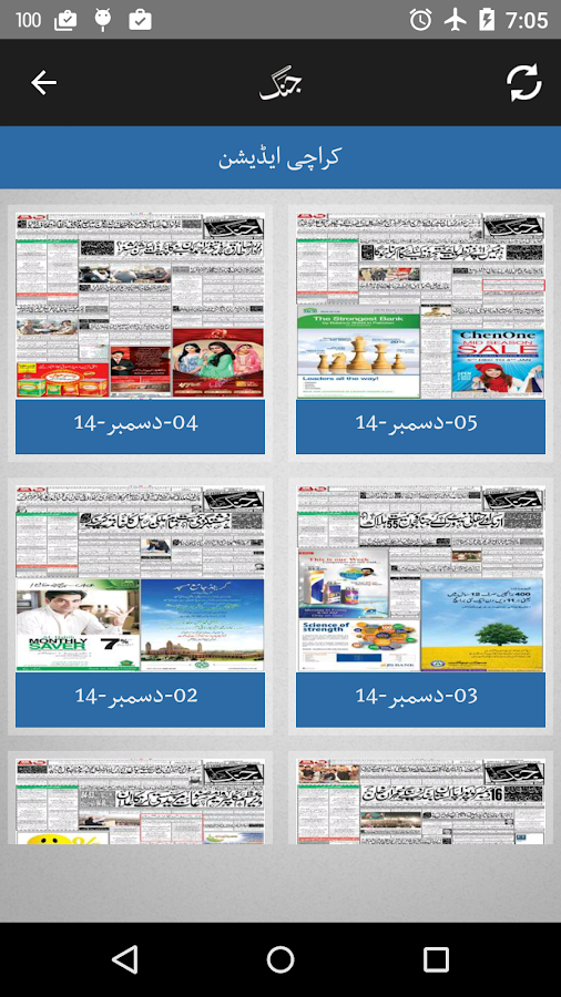 e paper jang Read the nation epaper and newspaper online updated daily.