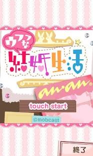 ananウフフな結婚生活- screenshot thumbnail