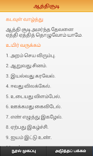Avvaiyar aathichudi in tamil with meaning