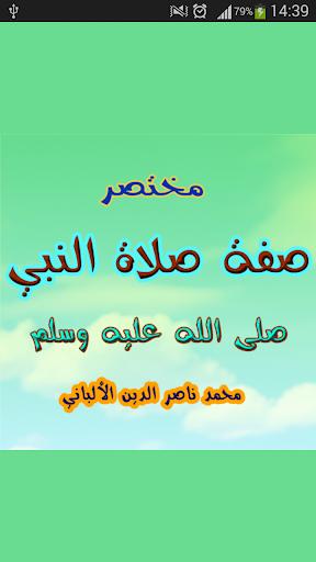 صفة صلاة النبي كانك تراها