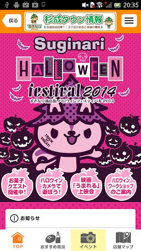 杉成タウン情報アプリ ~すぎなりハロウィンフェスティバル~