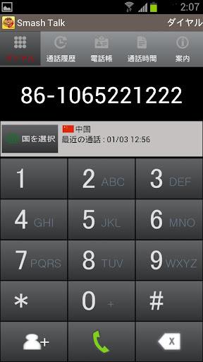 Smash国際電話