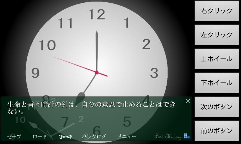 Past Memory -過去と記憶-- screenshot