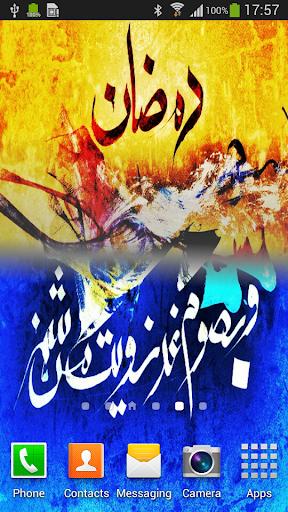 Ramadan Sehr Wallpaper