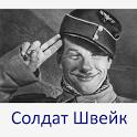Похождения солдата Швейка icon